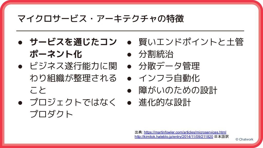 © Chatwork マイクロサービス・アーキテクチャの特徴 ● サービスを通じたコン ポーネ...