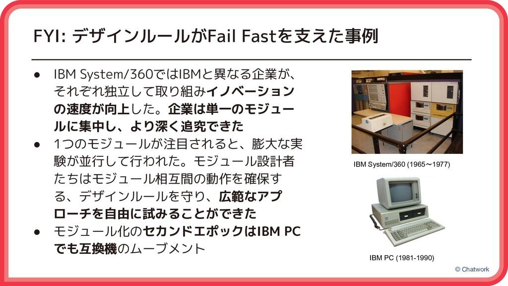 © Chatwork FYI: デザインルールがFail Fastを支えた事例 ● IBM S...