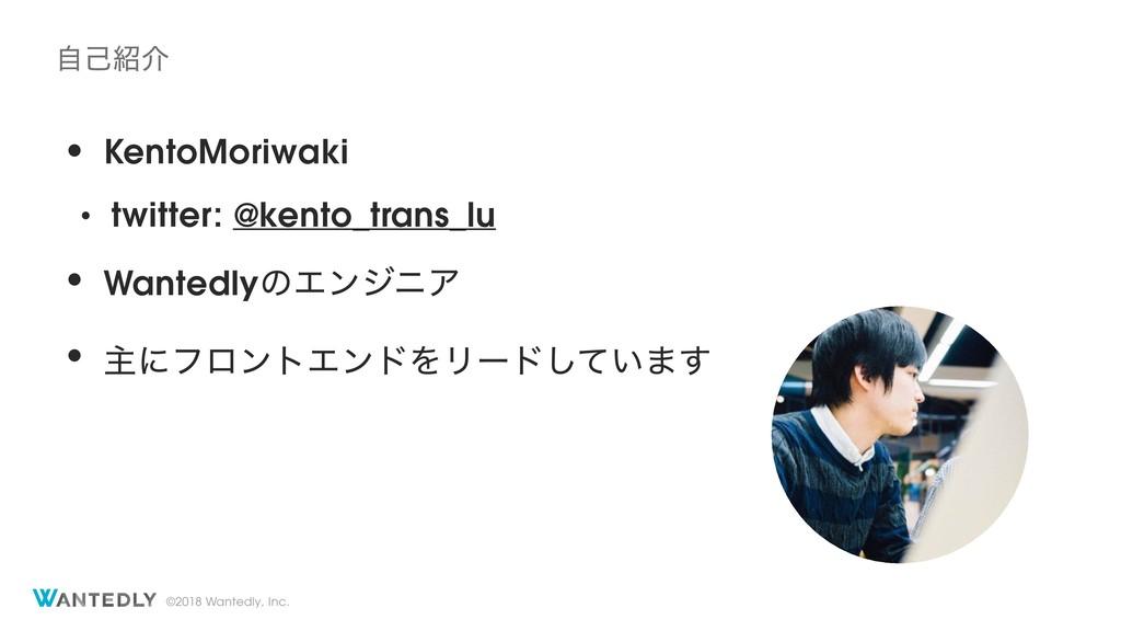 ©2018 Wantedly, Inc. • KentoMoriwaki • twitter:...