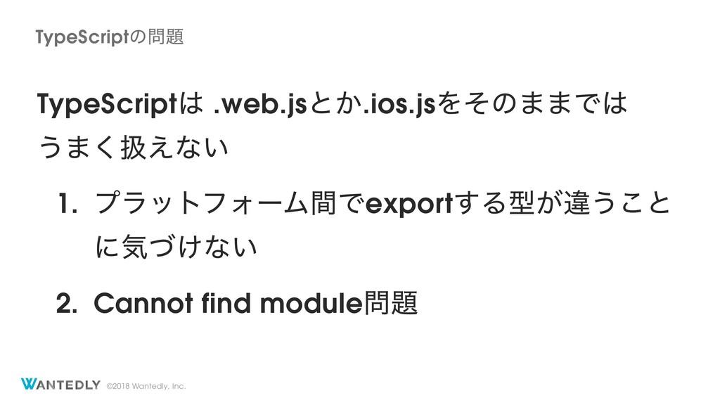 ©2018 Wantedly, Inc. TypeScript .web.jsͱ͔.ios....