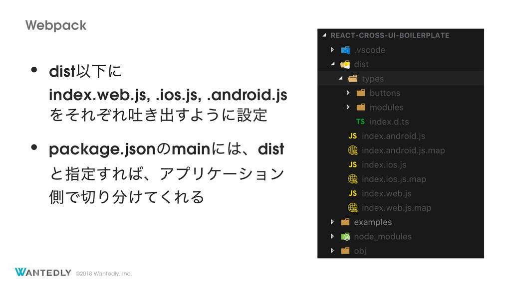 ©2018 Wantedly, Inc. • distҎԼʹ index.web.js, .i...