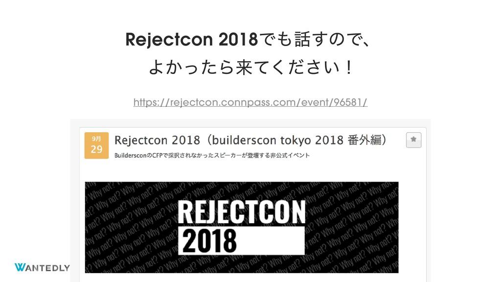 ©2018 Wantedly, Inc. Rejectcon 2018Ͱ͢ͷͰɺ Α͔ͬͨ...