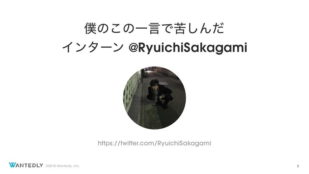 ©2018 Wantedly, Inc. ͷ͜ͷҰݴͰۤ͠Μͩ Πϯλʔϯ @Ryuichi...