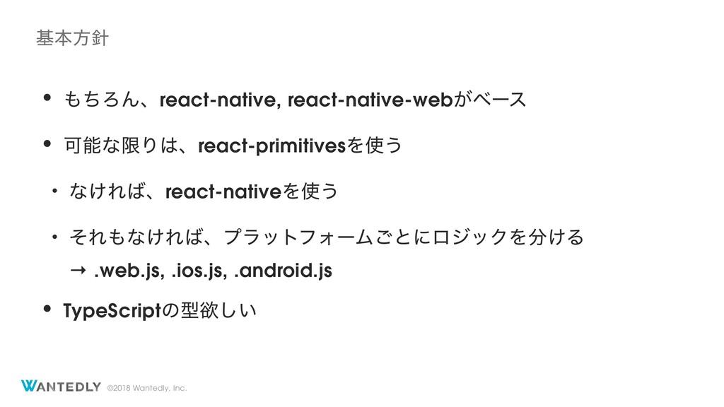 ©2018 Wantedly, Inc. • ͪΖΜɺreact-native, react...