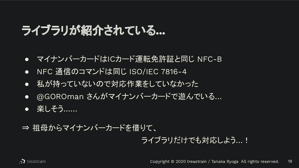 Copyright © 2020 treastrain / Tanaka Ryoga All ...