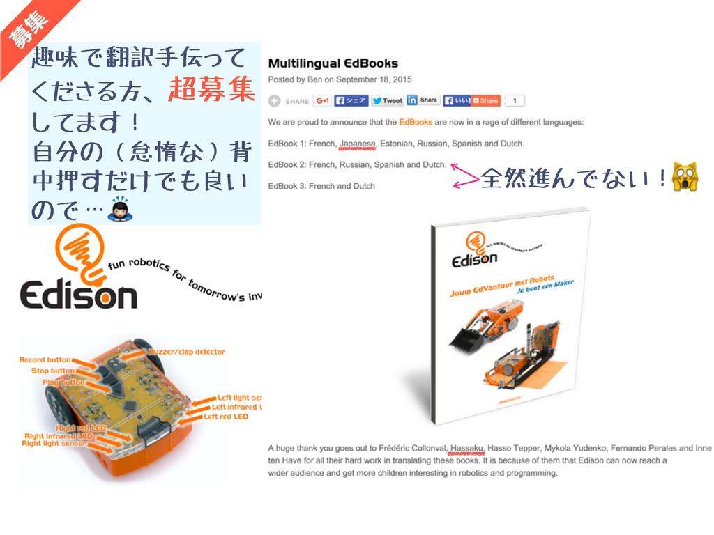 全然進んでない! 趣味で翻訳手伝って くださる方、超募集 してます! 自分の(怠惰な)背 中押...
