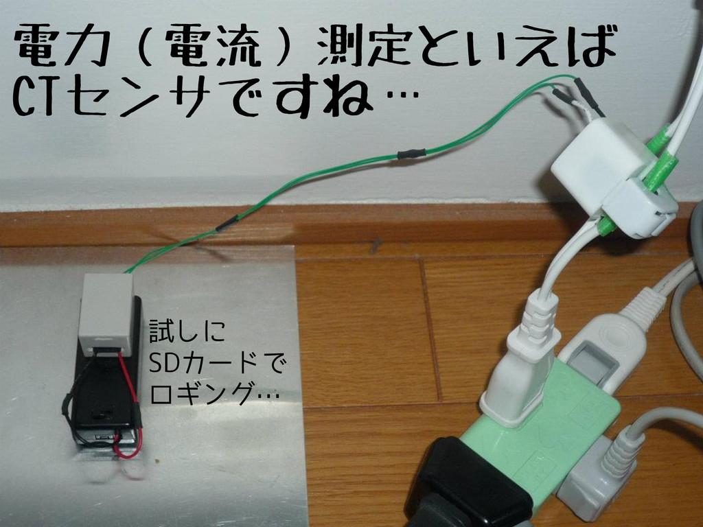 電力(電流)測定といえば CTセンサですね… 試しに SDカードで ロギング…