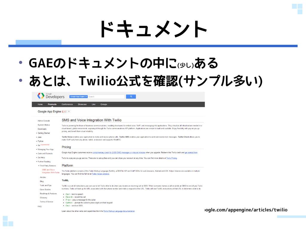 ドキュメント • GAEのドキュメントの中に(少し) ある • あとは、Twilio公式を確認...