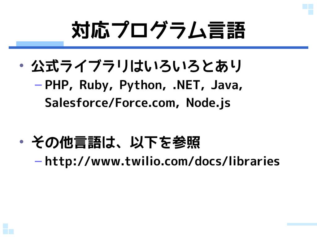 対応プログラム言語 • 公式ライブラリはいろいろとあり – PHP, Ruby, Python...