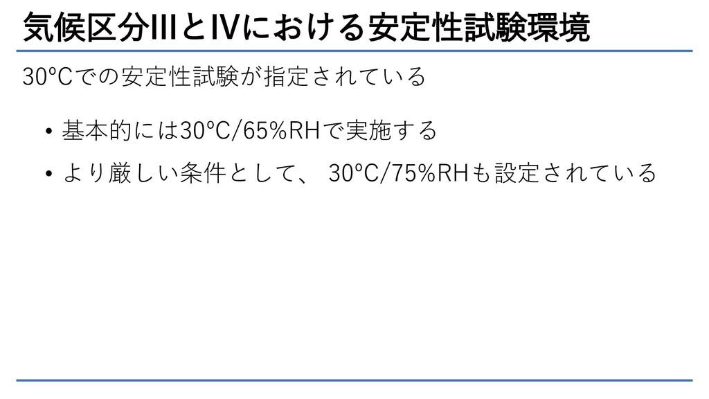気候区分IIIとIVにおける安定性試験環境 30ºCでの安定性試験が指定されている • 基本的...