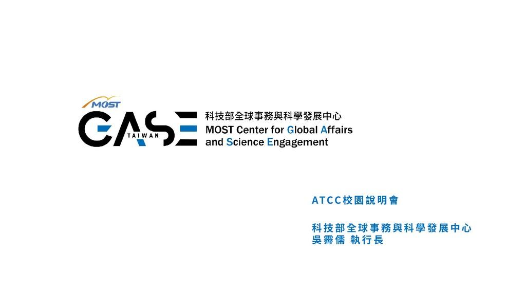 ATCC 校 園 說 明 會 科 技 部 全 球 事 務 與 科 學 發 展 中 心 吳 霽 ...
