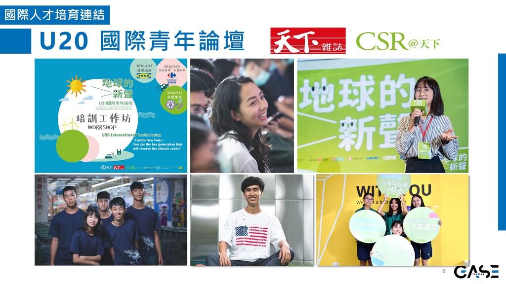 U20 國際青年論壇 8 國際人才培育連結