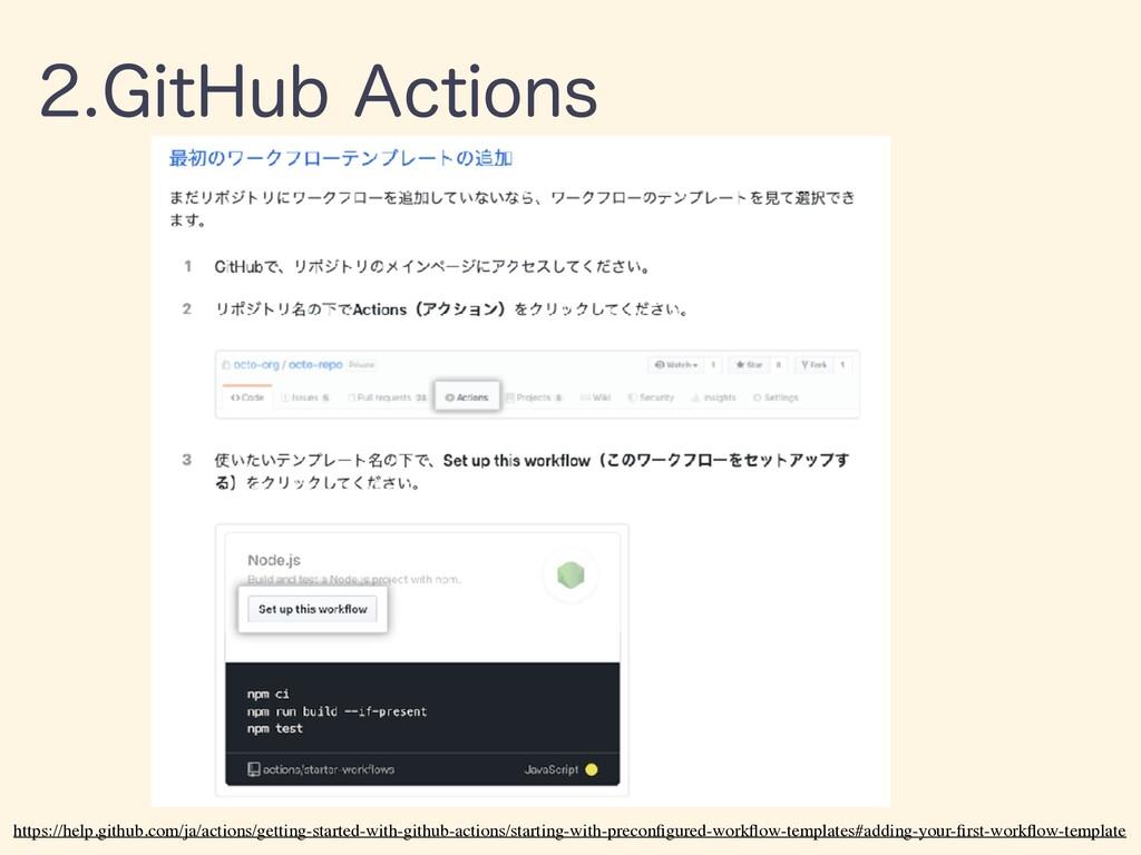 """(JU)VC""""DUJPOT https://help.github.com/ja/act..."""