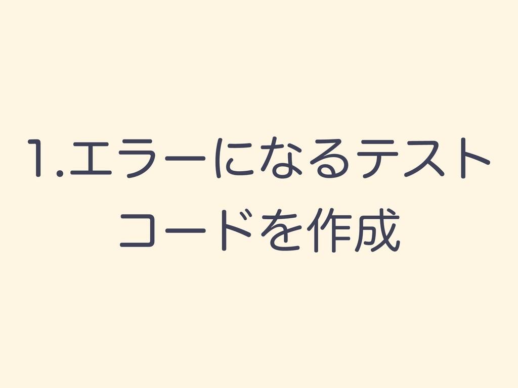 ΤϥʔʹͳΔςετ ίʔυΛ࡞