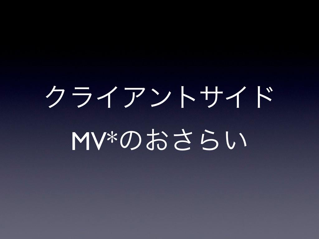 ΫϥΠΞϯταΠυ MV*ͷ͓͞Β͍