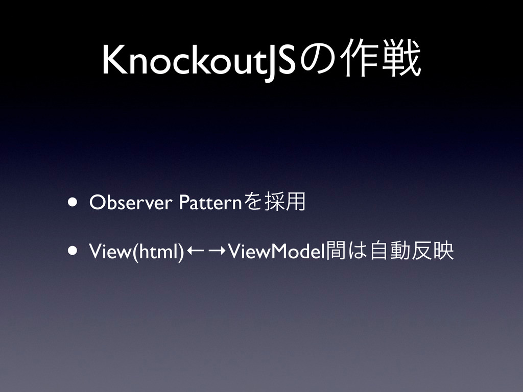 • Observer PatternΛ࠾༻ • View(html)←→ViewModelؒ...
