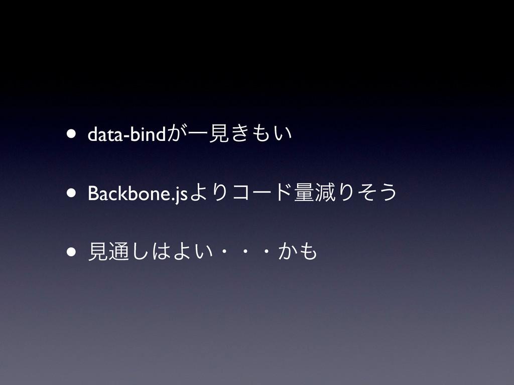 • data-bind͕Ұݟ͖͍ • Backbone.jsΑΓίʔυྔݮΓͦ͏ • ݟ௨͠...