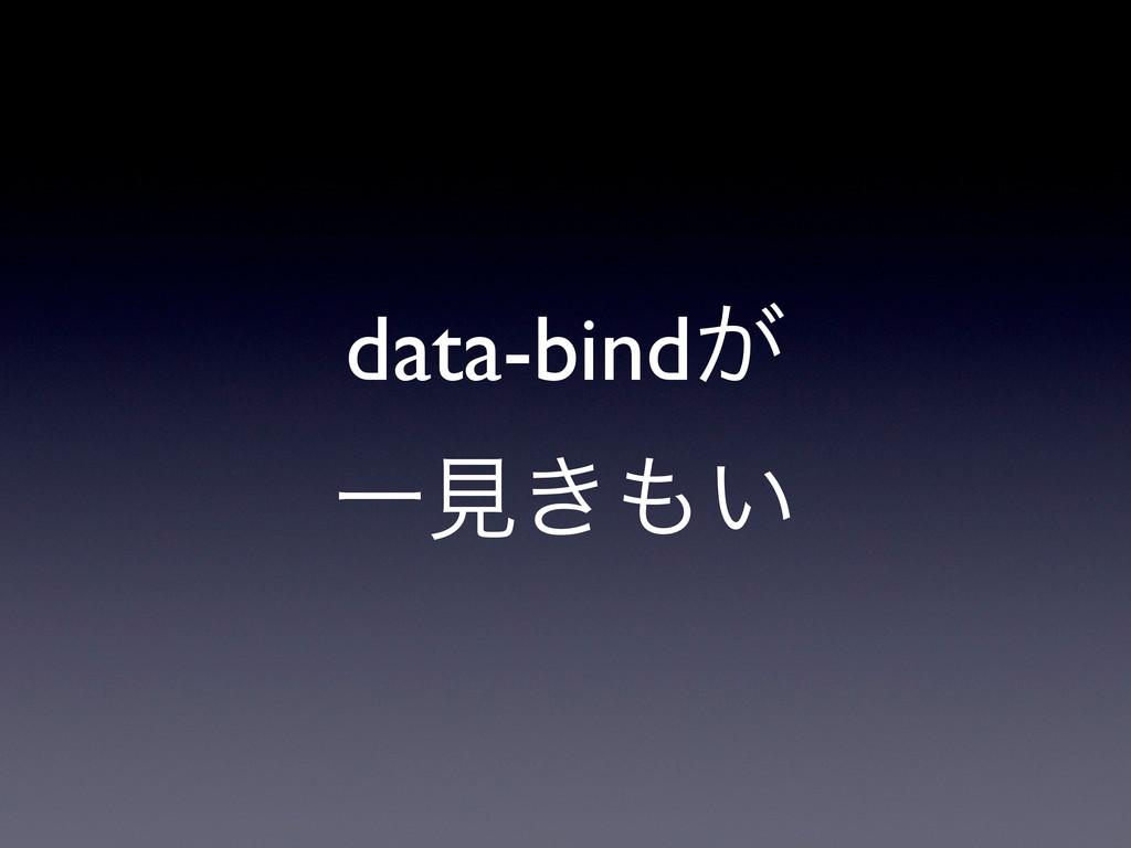 data-bind͕ Ұݟ͖͍