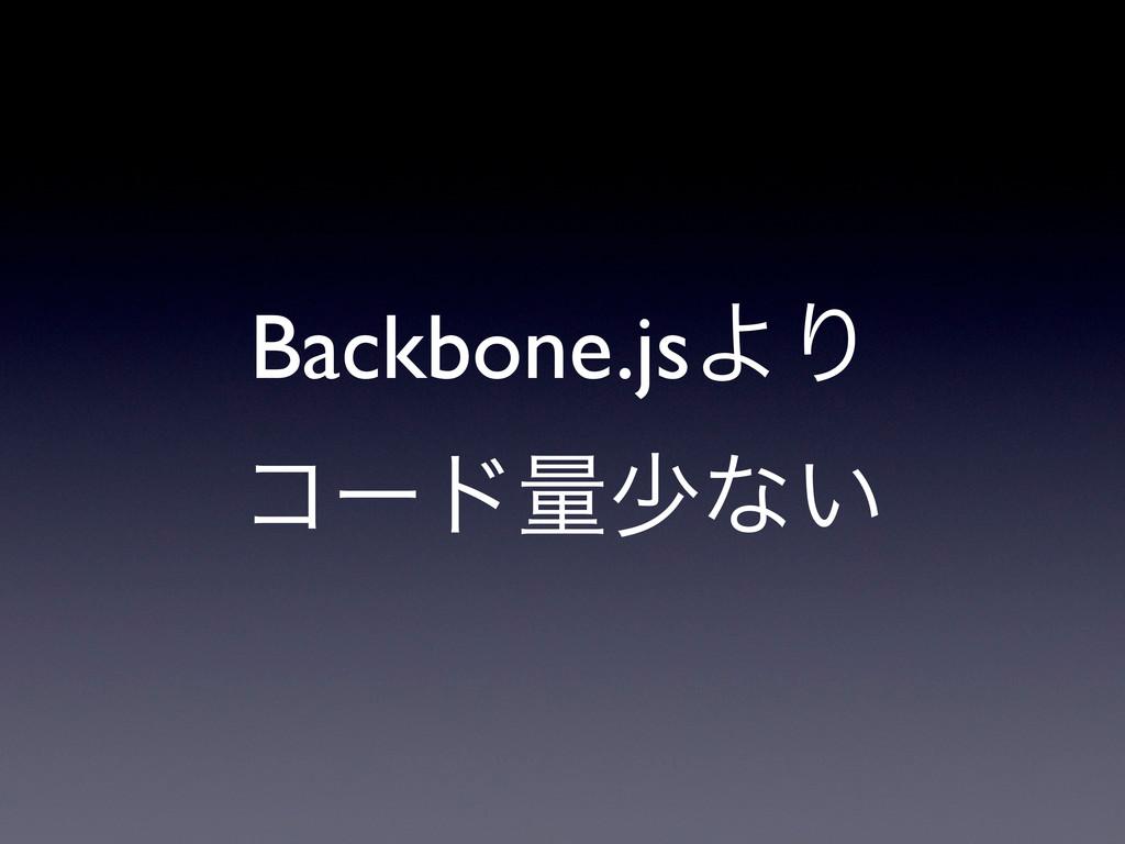 Backbone.jsΑΓ ίʔυྔগͳ͍