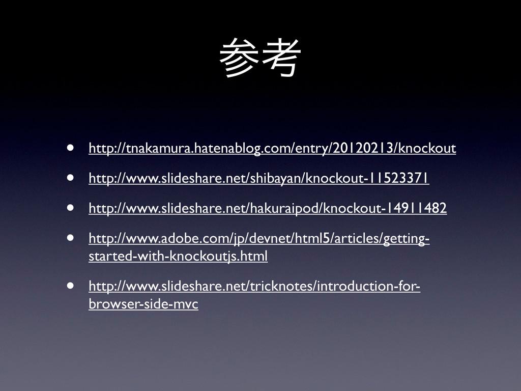 • http://tnakamura.hatenablog.com/entry/2012021...