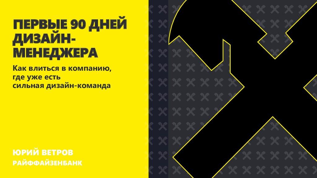 ПЕРВЫЕ 90 ДНЕЙ ДИЗАЙН- МЕНЕДЖЕРА Как влиться в ...