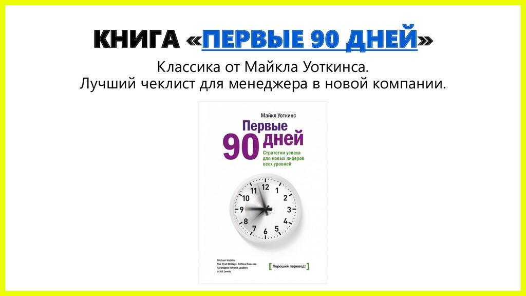 КНИГА «ПЕРВЫЕ 90 ДНЕЙ» Классика от Майкла Уотки...