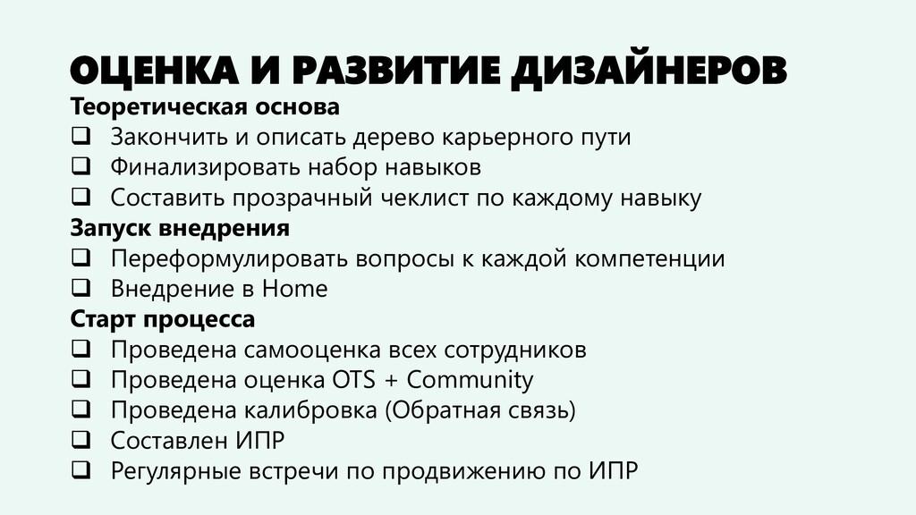 ОЦЕНКА И РАЗВИТИЕ ДИЗАЙНЕРОВ Теоретическая осно...