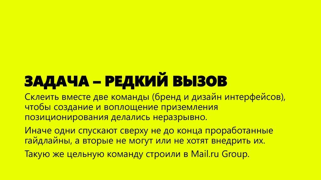 ЗАДАЧА – РЕДКИЙ ВЫЗОВ Склеить вместе две команд...