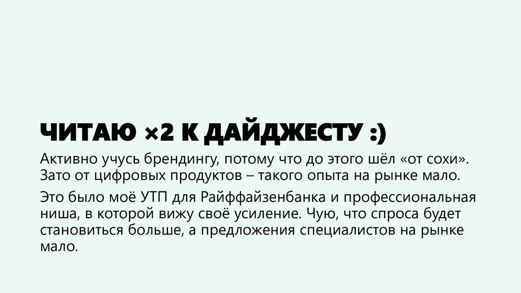 ЧИТАЮ ×2 К ДАЙДЖЕСТУ :) Активно учусь брендингу...