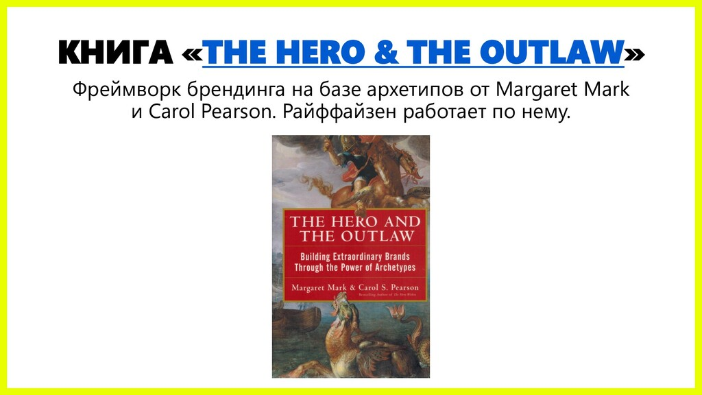 КНИГА «THE HERO & THE OUTLAW» Фреймворк брендин...