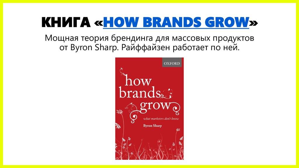 КНИГА «HOW BRANDS GROW» Мощная теория брендинга...