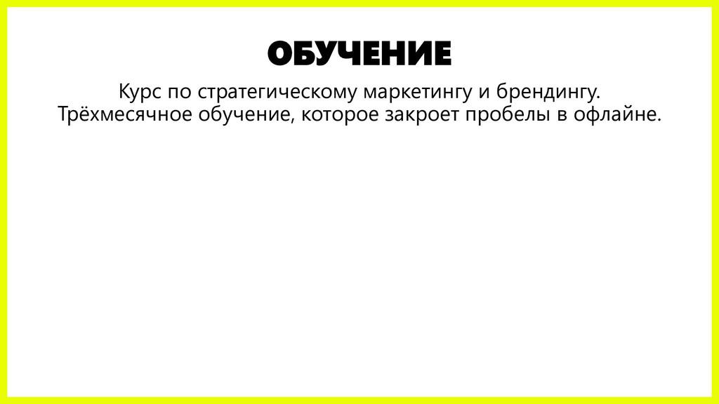 ОБУЧЕНИЕ Курс по стратегическому маркетингу и б...