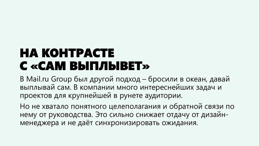 НА КОНТРАСТЕ С «САМ ВЫПЛЫВЕТ» В Mail.ru Group б...