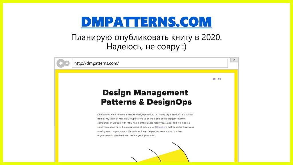 DMPATTERNS.COM Планирую опубликовать книгу в 20...