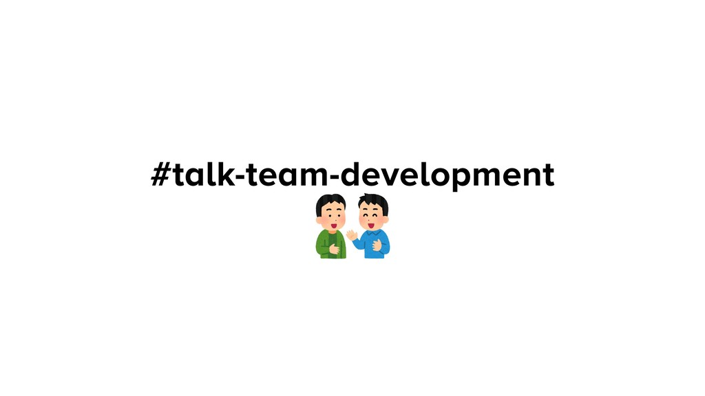 #talk-team-development