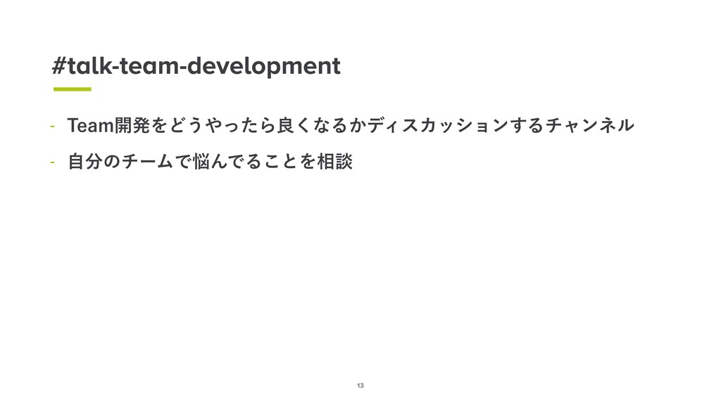 13 #talk-team-development  5FBN։ൃΛͲ͏΍ͬͨΒྑ͘ͳΔ͔σ...