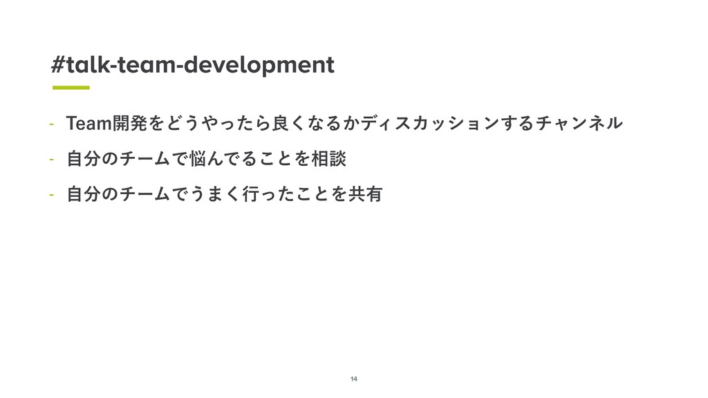 14 #talk-team-development  5FBN։ൃΛͲ͏΍ͬͨΒྑ͘ͳΔ͔σ...