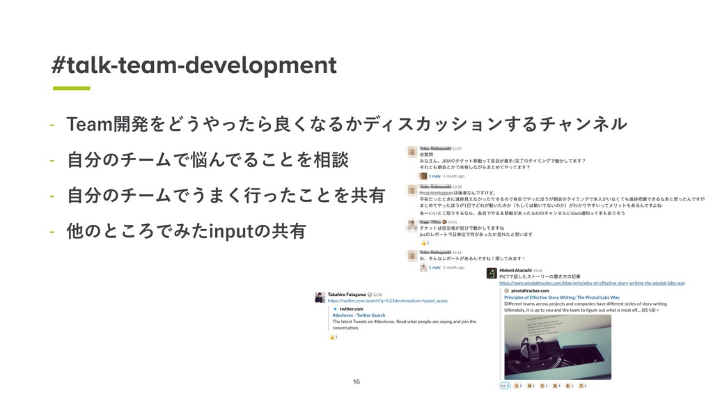 16 #talk-team-development  5FBN։ൃΛͲ͏΍ͬͨΒྑ͘ͳΔ͔σ...