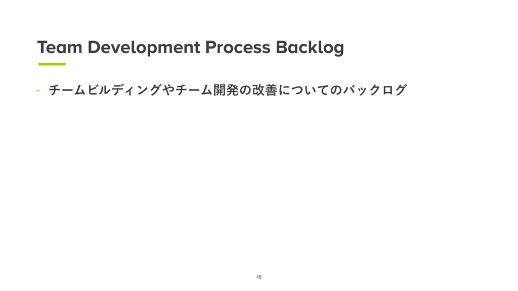 18 Team Development Process Backlog  νʔϜϏϧσΟϯά...