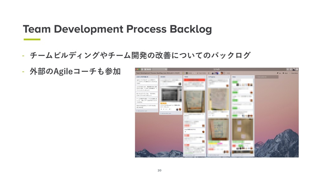 20 Team Development Process Backlog  νʔϜϏϧσΟϯά...