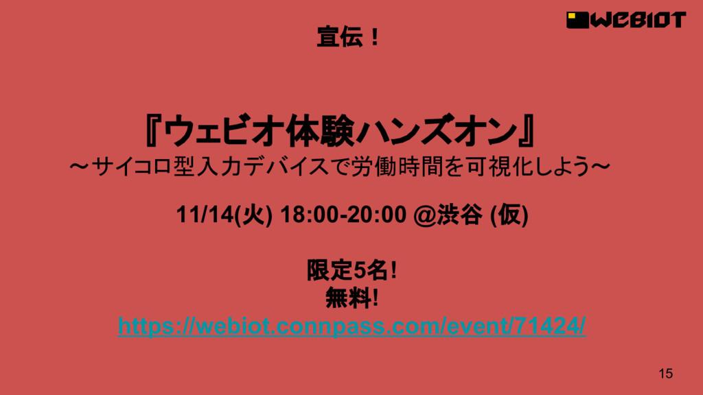 15 宣伝! 11/14(火) 18:00-20:00 @渋谷 (仮) 限定5名! 無料! h...