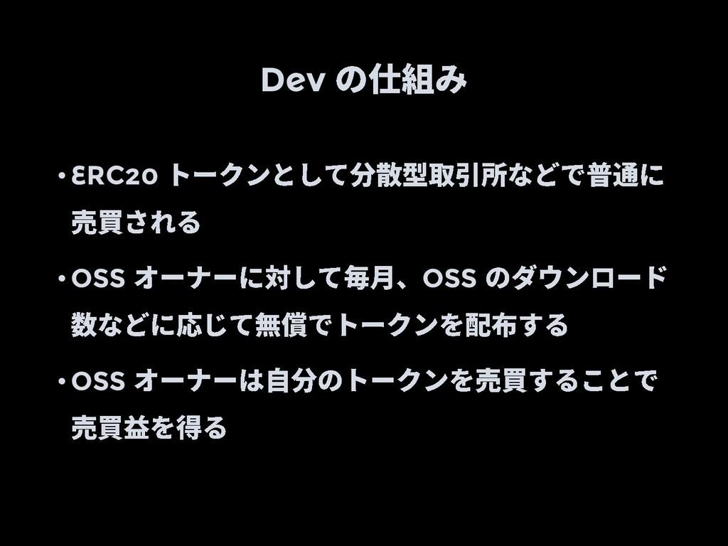 Dev • ERC20 • OSS OSS • OSS
