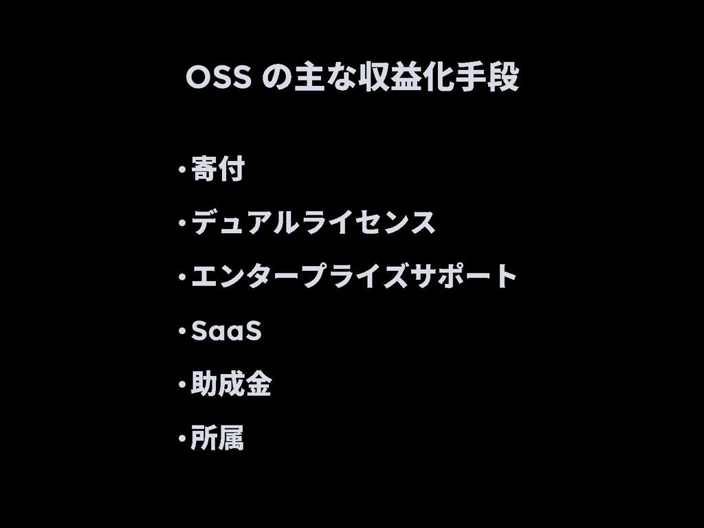 OSS • • • •SaaS • •
