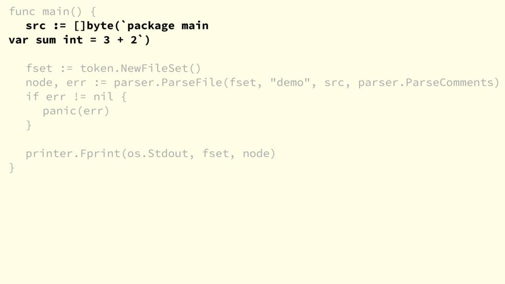 func main() { src := []byte(`package main var s...