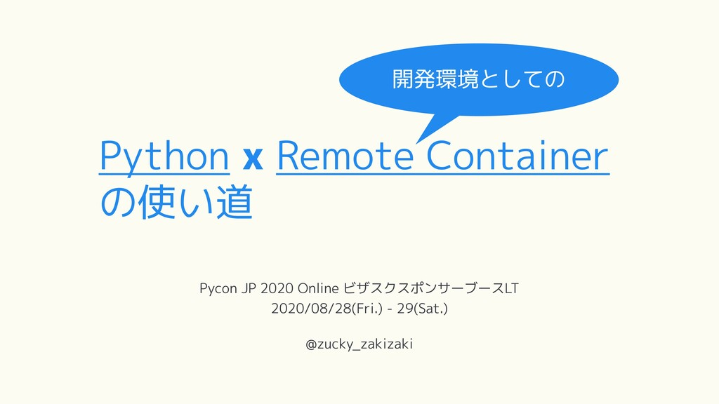Python x Remote Container の使い道 Pycon JP 2020 On...