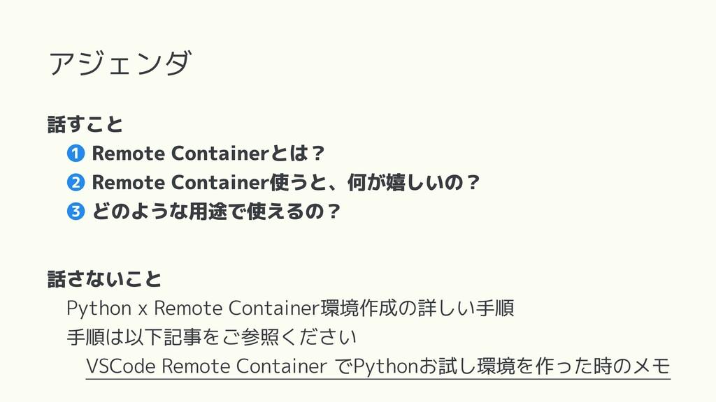 アジェンダ 話さないこと  Python x Remote Container環境作成の詳しい...