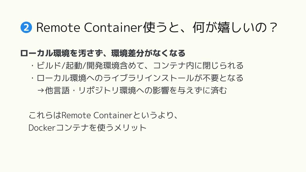 ❷ Remote Container使うと、何が嬉しいの? ローカル環境を汚さず、環境差分がな...