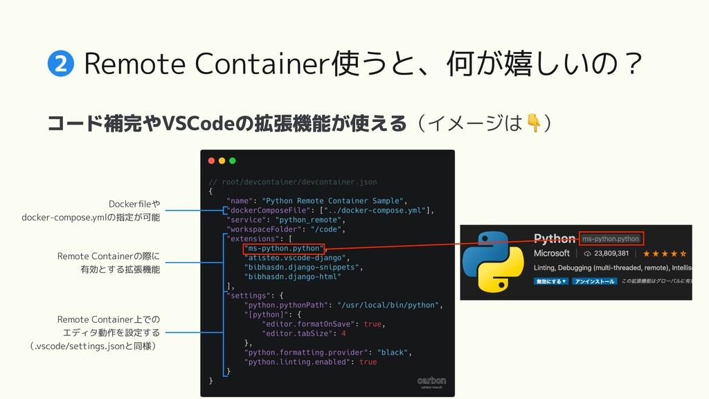 ❷ Remote Container使うと、何が嬉しいの? コード補完やVSCodeの拡張機能...