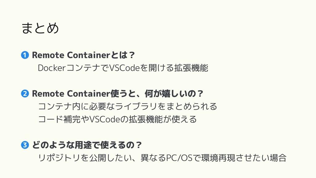 まとめ ❶ Remote Containerとは?   DockerコンテナでVSCodeを開...