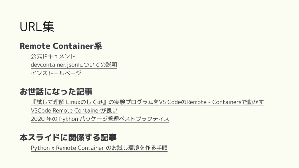 URL集 Remote Container系   公式ドキュメント   devcontaine...